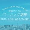 [東京]ベーシック講座開催のお知らせ 20180510-14 700×460-96dpi