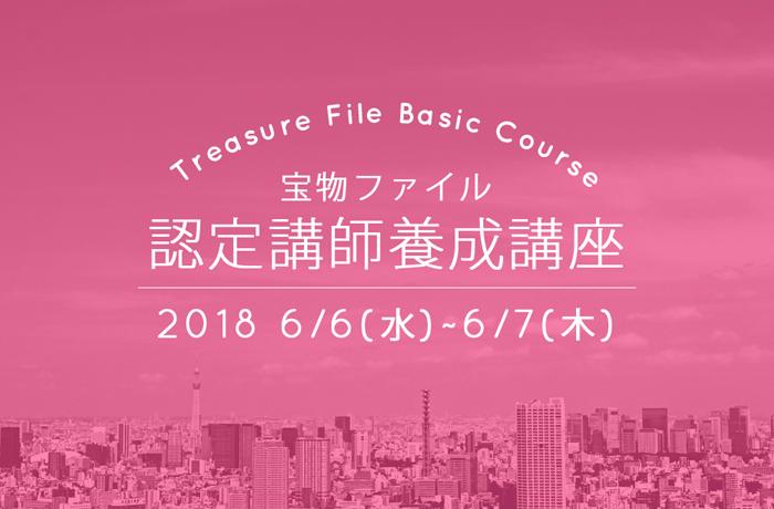 [東京]認定講師養成講座 20180606-07 700×460-96dpi