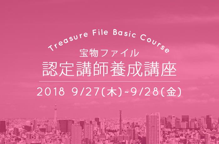 [東京]認定講師養成講座 20180927-28 700×460-96dpi