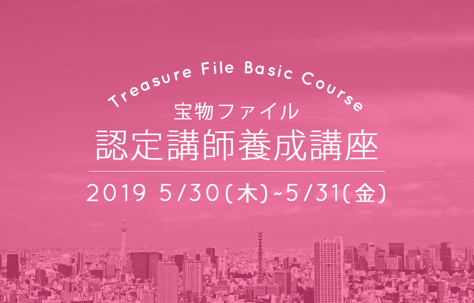 [東京]認定講師養成講座のお知らせ