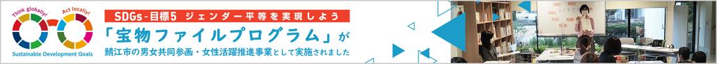 男女共同参画・女性活躍推進トピックス – めがねのまちさばえ 鯖江市