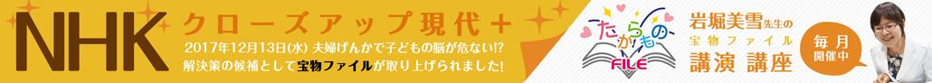 NHKで宝物ファイルが紹介されました
