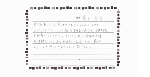 参加者の声 講演01