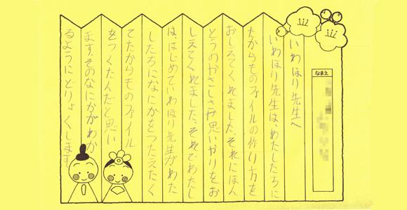 参加者の声 学校授業01