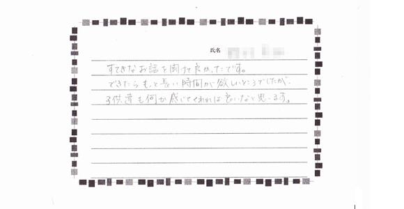 参加者の声 講演02