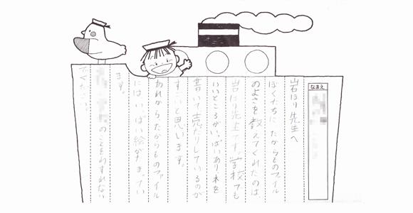 参加者の声 学校授業02
