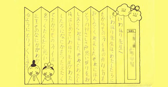 参加者の声 学校授業03