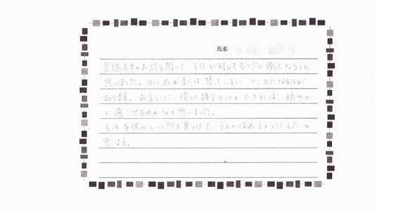 参加者の声 講演04
