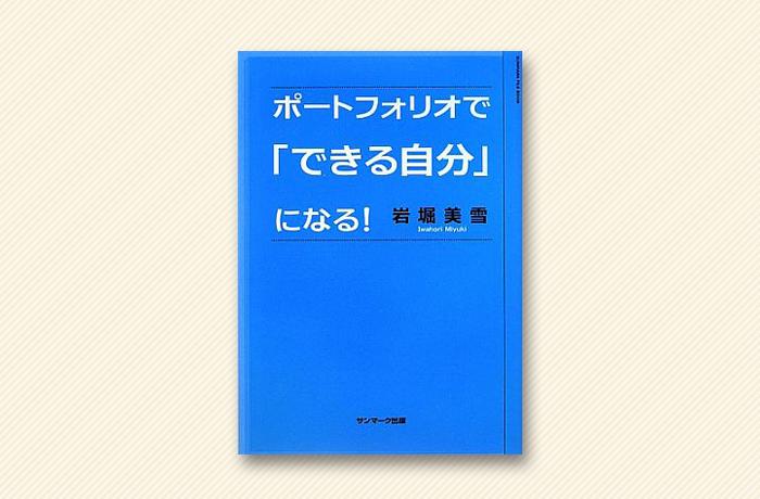 ポートフォリオで「できる自分」になる!(2009年 サンマーク出版)