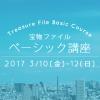20170227 - [東京]ベーシック講座開催のお知らせ 700×460-96dpi