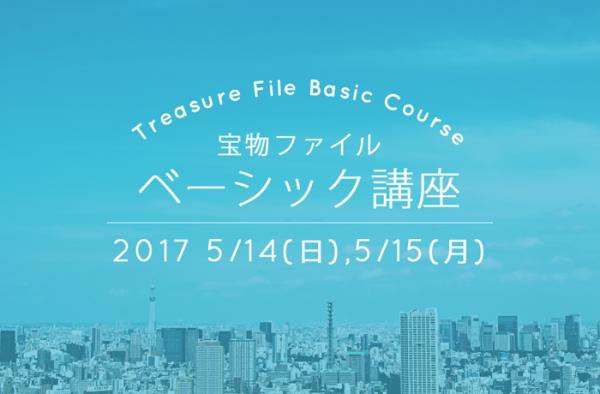 [東京]ベーシック講座開催のお知らせ 20170514.15 700×460-96dpi