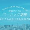 [東京]ベーシック講座開催のお知らせ 20170624.25 700×460-96dpi