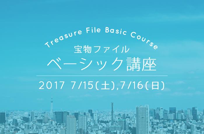 [東京]ベーシック講座開催のお知らせ 20170715-16 700×460-96dpi