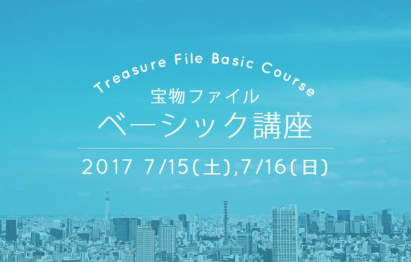 [東京]ベーシック講座開催のお知らせ 20170715-16 960×613-96dpi