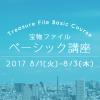 [東京]ベーシック講座開催のお知らせ 20170801-03 700×460-96dpi