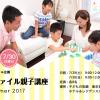 [東京]夏休みスペシャル企画「宝物ファイル親子講座」 20170729-30 700×460-96dpi