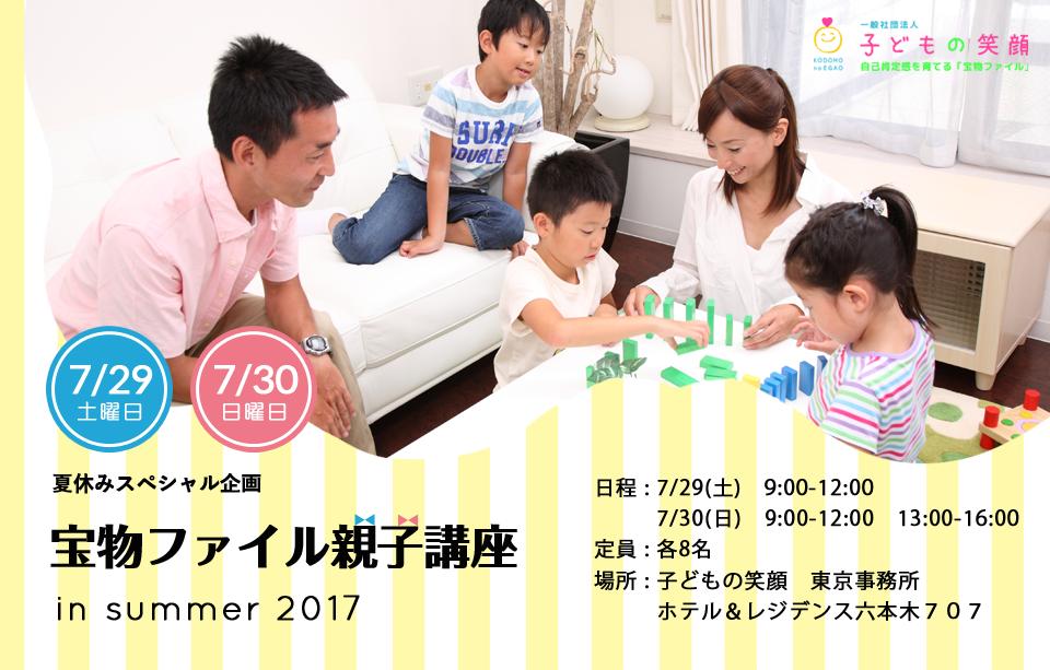 [東京]夏休みスペシャル企画「宝物ファイル親子講座」開催のお知らせ