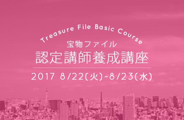 [福井]認定講師養成講座 20170822-23 700×460-96dpi