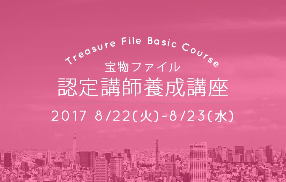 [福井]認定講師養成講座のお知らせ