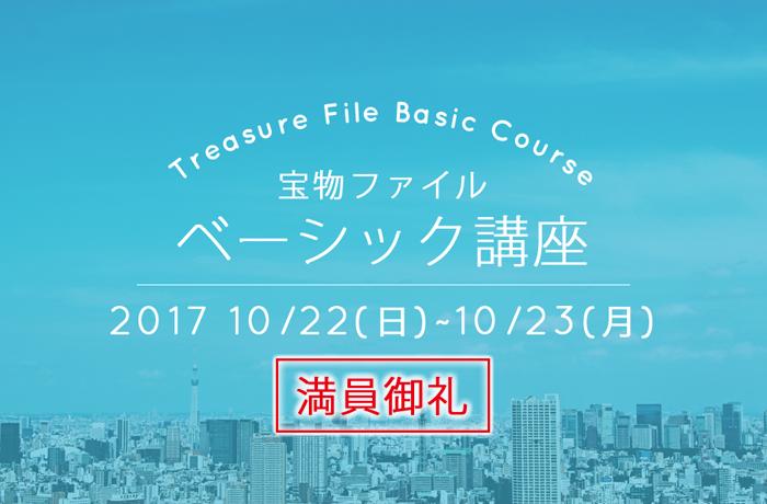 [東京]ベーシック講座開催のお知らせ 20171022-23 700×460-96dpi 4
