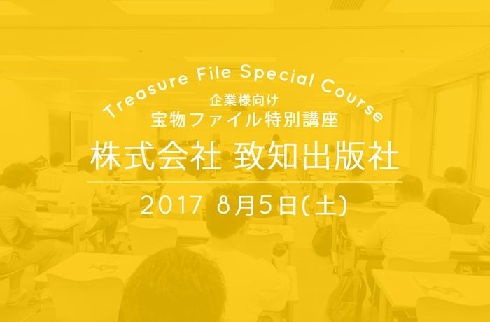 [ブログ]致知出版社で企業様向け「宝物ファイル特別講座(8時間)」を行いました 20170805 700×460-96dpi