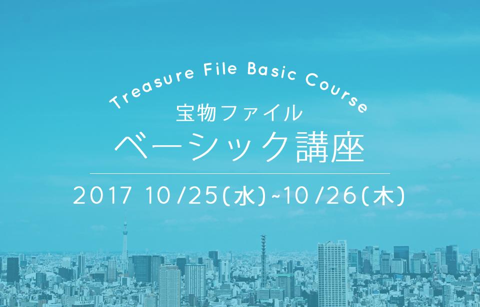 [福井]ベーシック講座開催のお知らせ