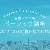[東京]ベーシック講座開催のお知らせ 20171210-11 700×460-96dpi