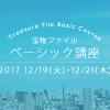 [東京]ベーシック講座開催のお知らせ 20171219-21 700×460-96dpi