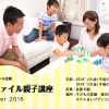 [東京]冬休みスペシャル企画「宝物ファイル親子講座」 20180105 700×460-96dpi_2