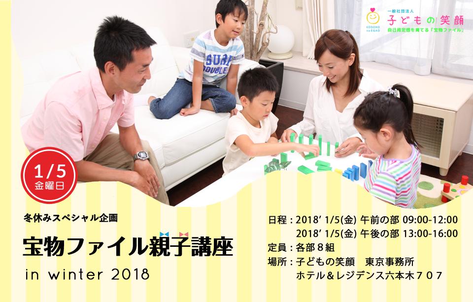 [東京]冬休みスペシャル企画「宝物ファイル親子講座」開催のお知らせ