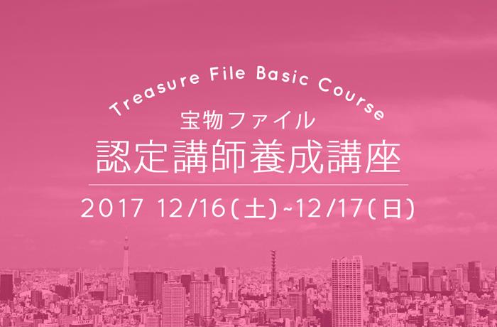 [東京]認定講師養成講座のお知らせ 20171216-17 700×460-96dpi