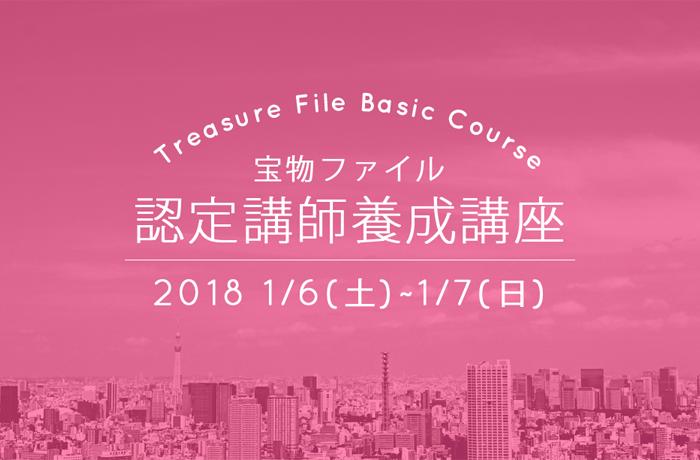 [東京]認定講師養成講座のお知らせ 20180106-07 700×460-96dpi