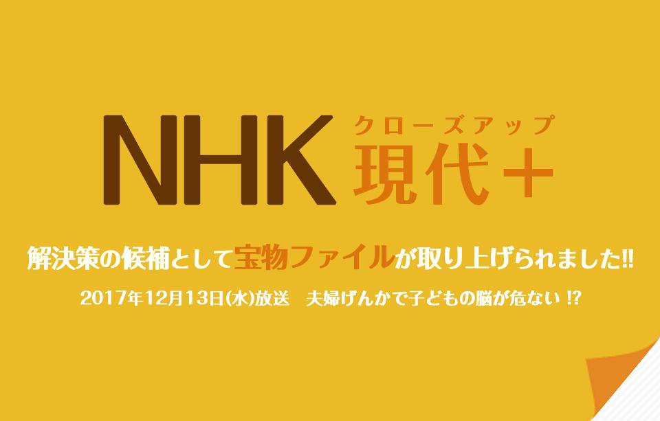 [NHK]クローズアップ現代+