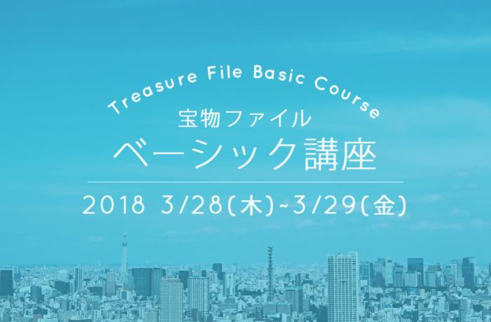 [東京]ベーシック講座開催のお知らせ 20180328-29 700×460-96dpi