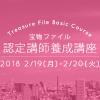 [東京]認定講師養成講座 20180219-20 700×460-96dpi