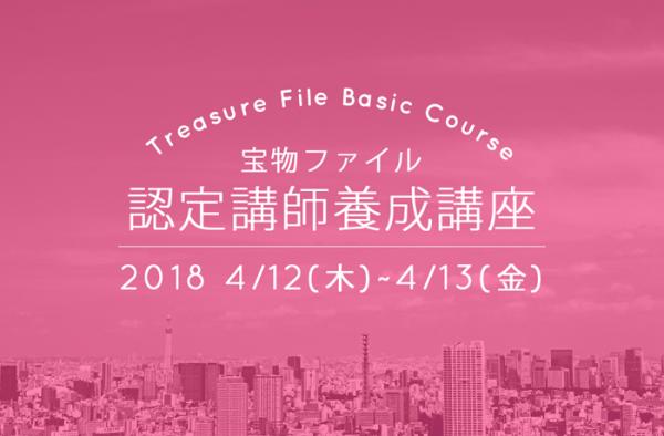 [東京]認定講師養成講座 20180412-13 700×460-96dpi