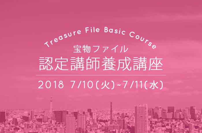 [東京]認定講師養成講座 20180710-11 700×460-96dpi